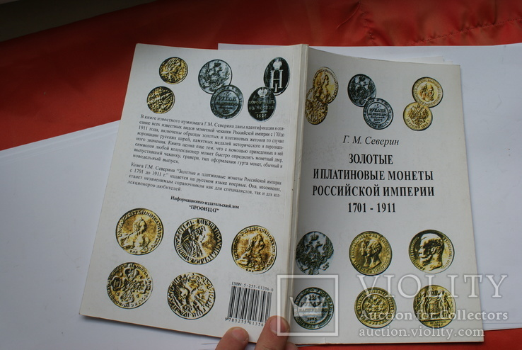 Каталог золотые и платиновые монеты российской империи, фото №3
