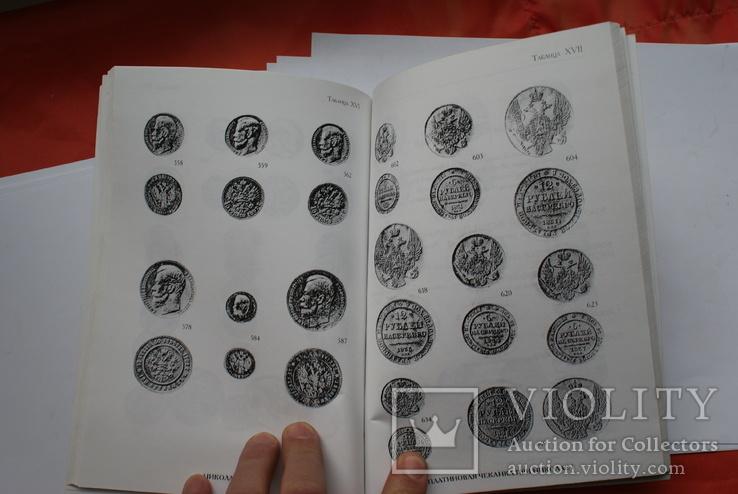 Каталог золотые и платиновые монеты российской империи, фото №5