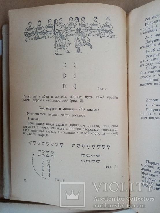 Танцы СССР 1956 г., фото №8