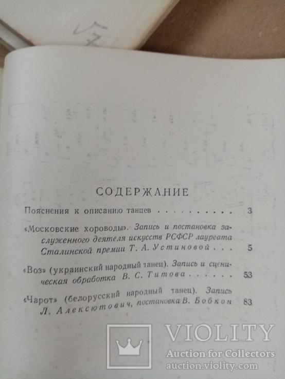 Танцы СССР 1956 г., фото №11