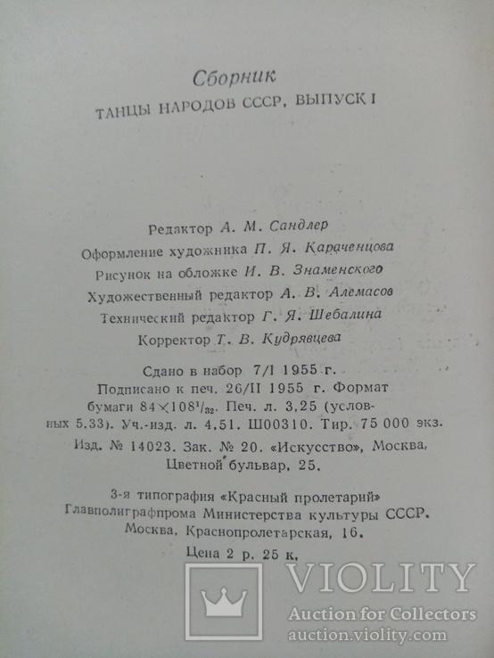Танцы СССР 1956 г., фото №12