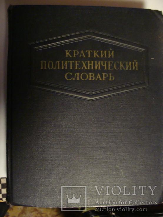Краткий политехнический словарь 1956 г., фото №2