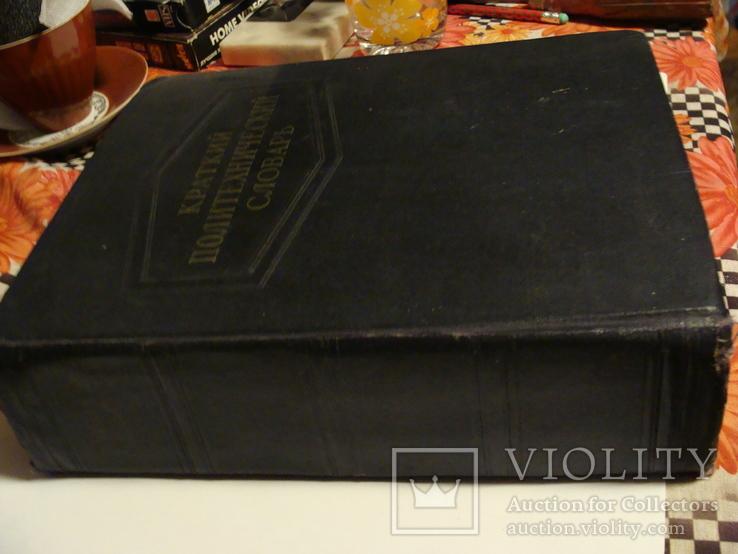 Краткий политехнический словарь 1956 г., фото №6