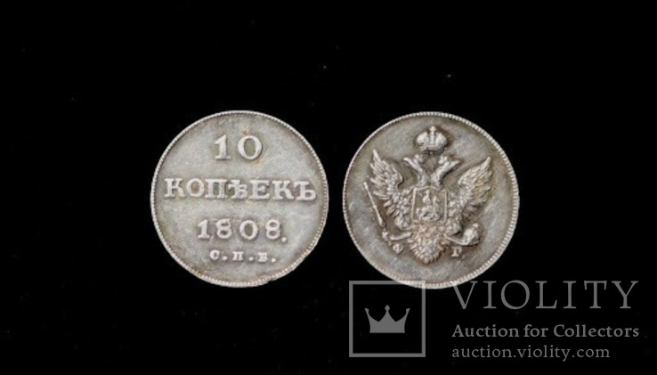 10 копеек 1808 года копия  Александра I