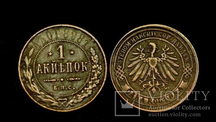 1 копейка 1898 года БПС Медь Берлинские копия