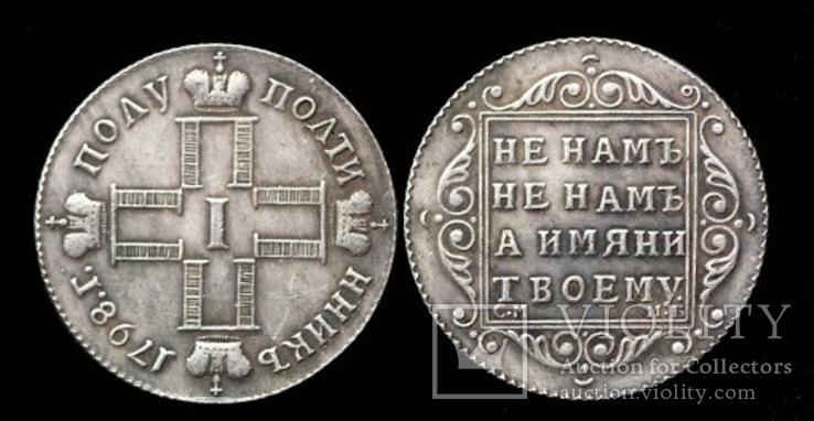Полуполтинник 1798 года копия СМ МБ