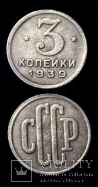 3 копейки 1939 СССР, копия