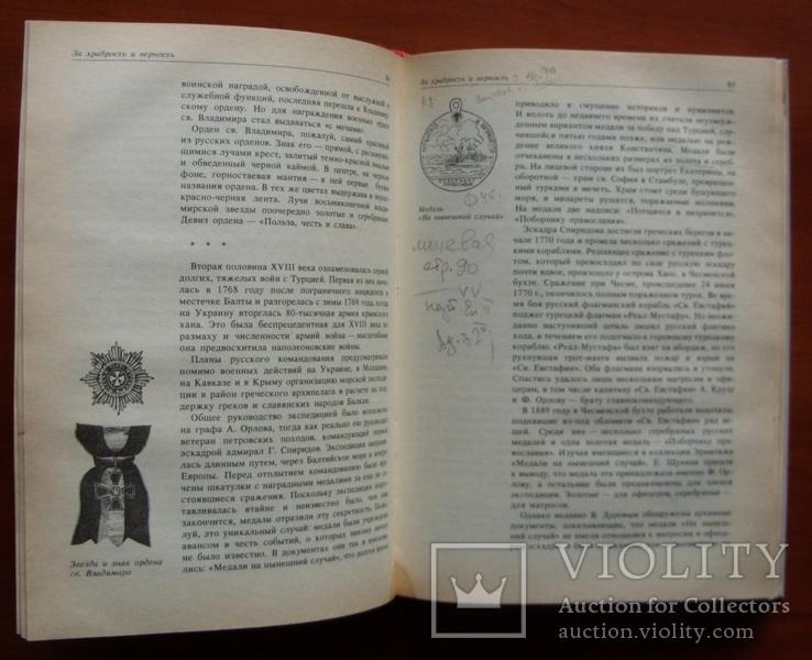 Беседы о фалеристике., фото №6