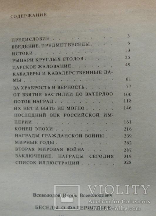Беседы о фалеристике., фото №13