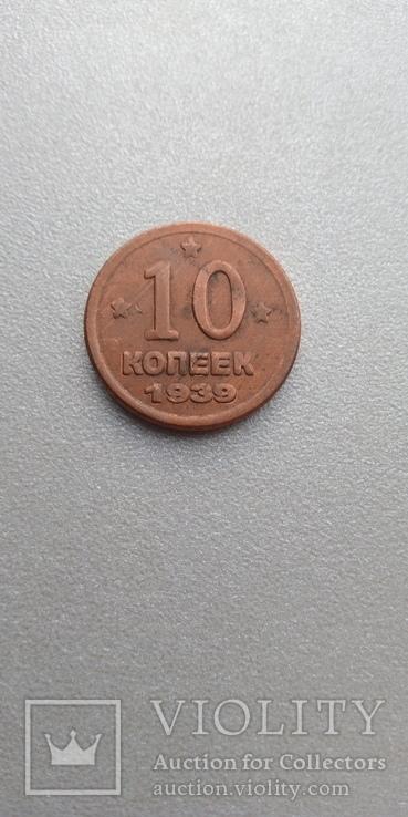 10 копеек 1939 год медь копия монеты, фото №2