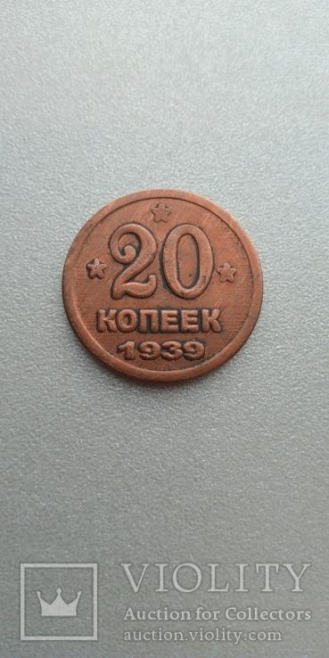 20 копеек 1939 год медь копия, фото №2