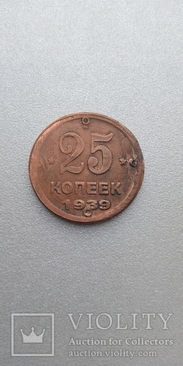 25 копеек 1939 год медная монета копия, фото №2