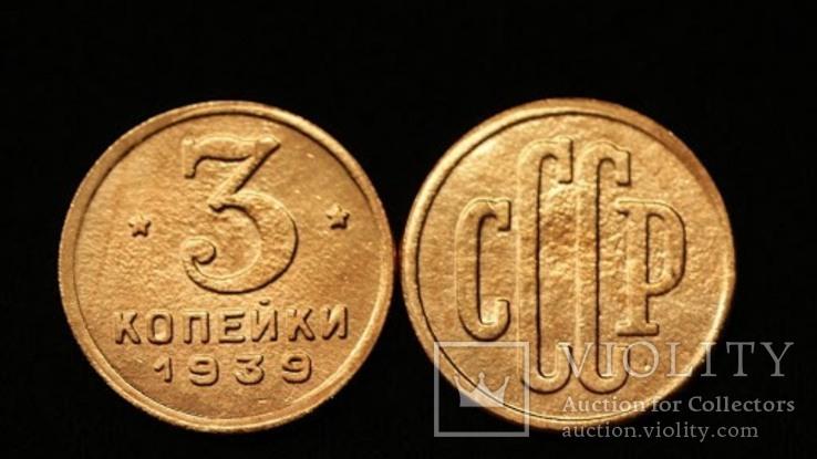 3 копейки 1939 год медная копия монеты