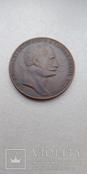 Рубль 1845 год копия медь, фото №2