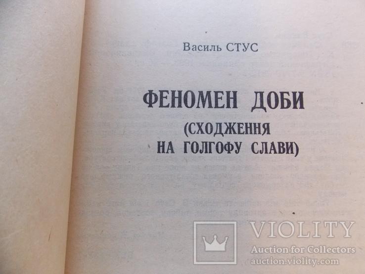 """Изд. 1993 г.  Василь Стус  """"Феномен доби"""". 94 стор., фото №5"""