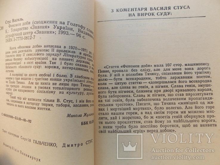 """Изд. 1993 г.  Василь Стус  """"Феномен доби"""". 94 стор., фото №6"""
