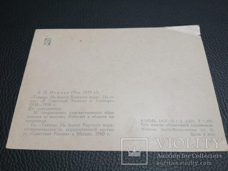 Открытка 1962 тираж 7500, фото №4