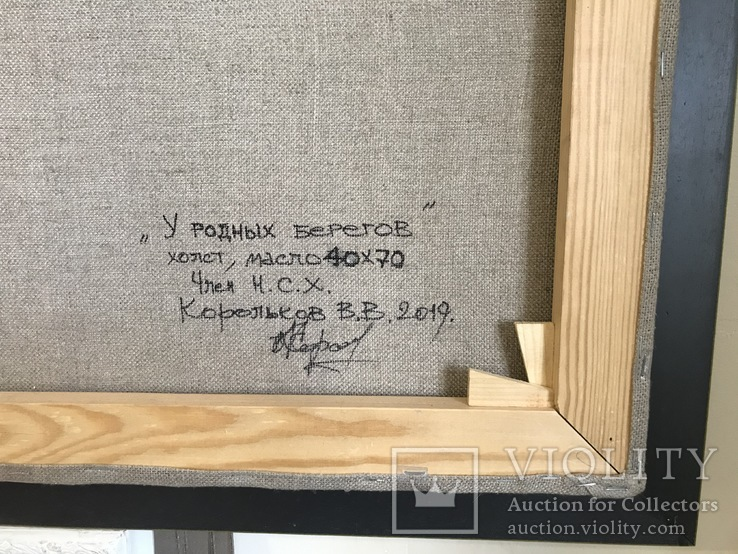 "Картина холст,масло ""У родных берегов"" разм. 40х70см., фото №11"