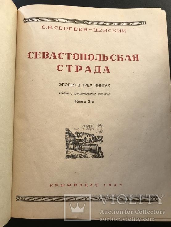 1947 Сергеев-Ценский Севастопольская страда, фото №5