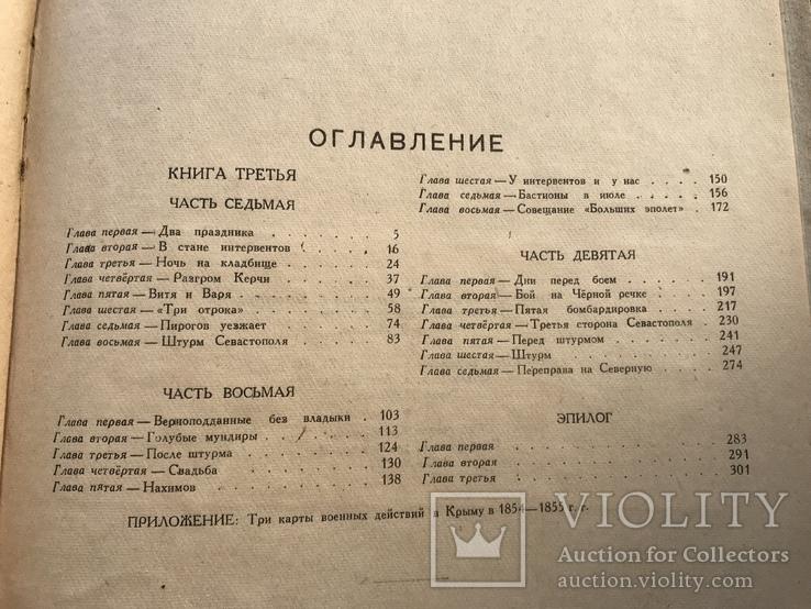 1947 Сергеев-Ценский Севастопольская страда, фото №10