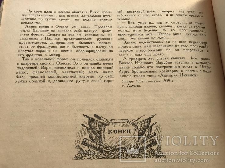 1947 Сергеев-Ценский Севастопольская страда, фото №11