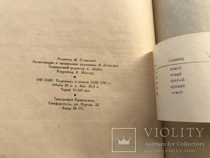 1947 Сергеев-Ценский Севастопольская страда, фото №12