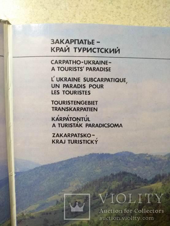Фотоальбом. Закарпатье - край туристский. 1978 р.(на 6 мовах), фото №3