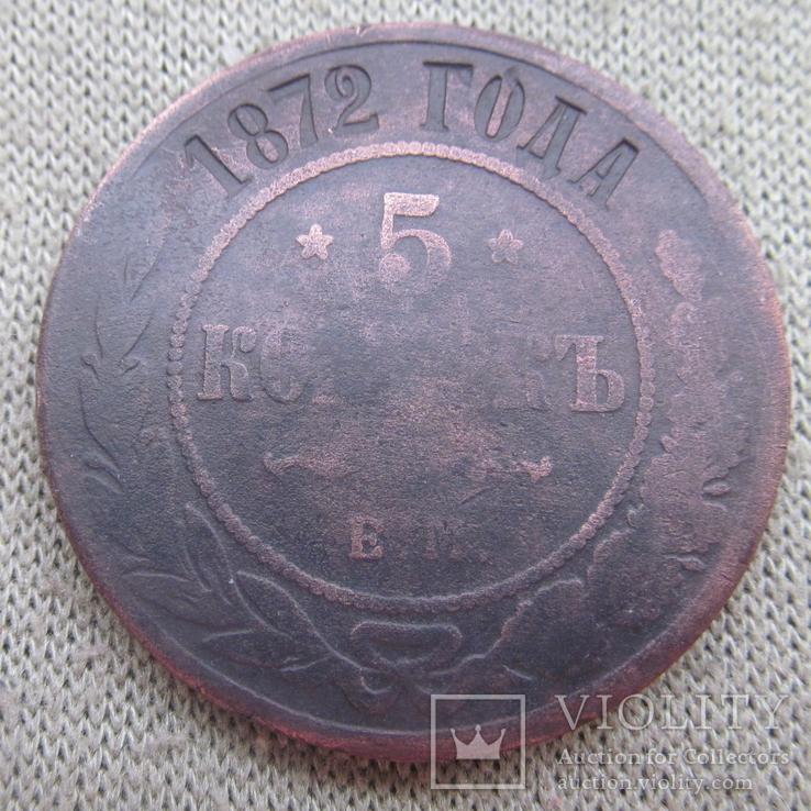5 коп 1872г, фото №2