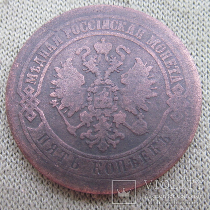 5 коп 1872г, фото №3