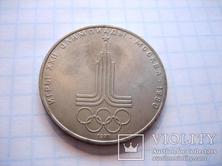 1 карбованець олімпійський, фото №2