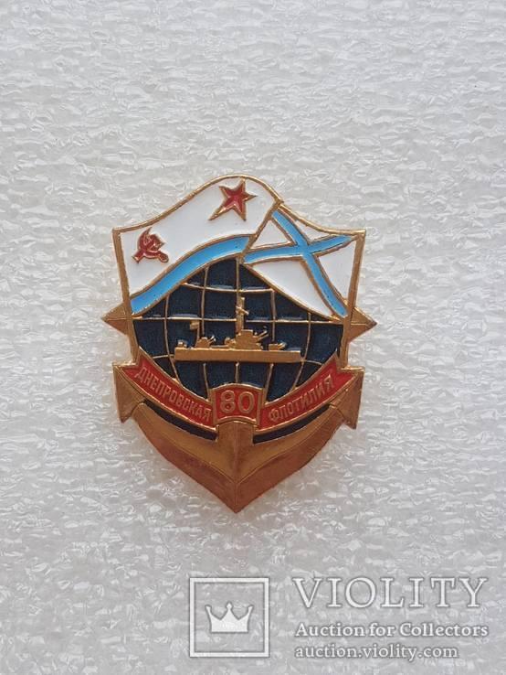 Знак ВМФ Днепровская флотилия 80, фото №2
