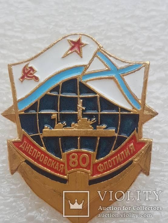 Знак ВМФ Днепровская флотилия 80, фото №4
