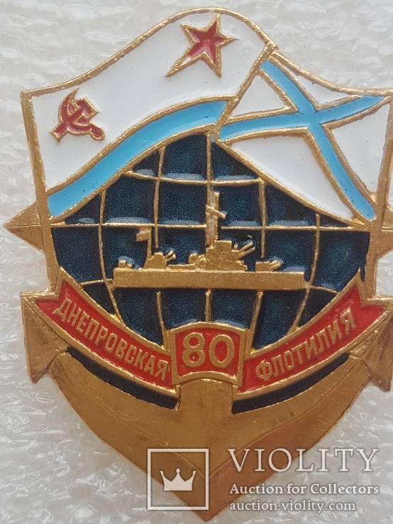 Знак ВМФ Днепровская флотилия 80, фото №5