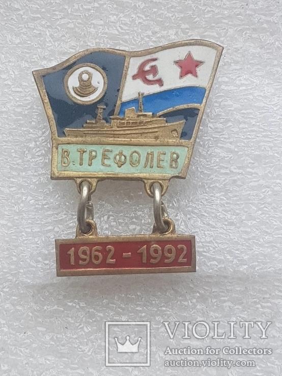 Знак ВМФ В.Трефолев, фото №2
