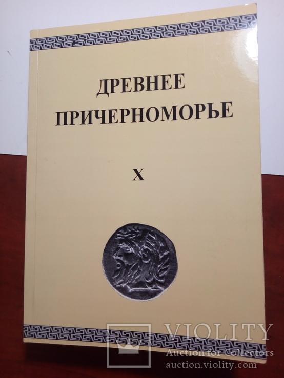 Древнее причерноморье (од), фото №2