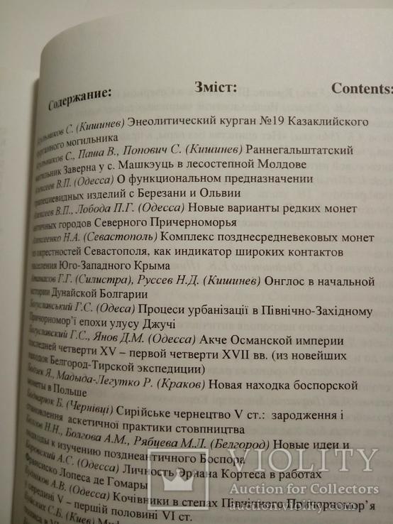 Древнее причерноморье (од), фото №4