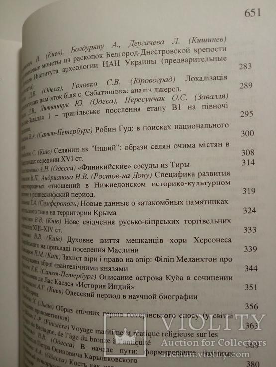 Древнее причерноморье (од), фото №8