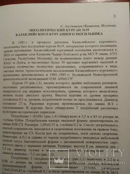 Древнее причерноморье (од), фото №13