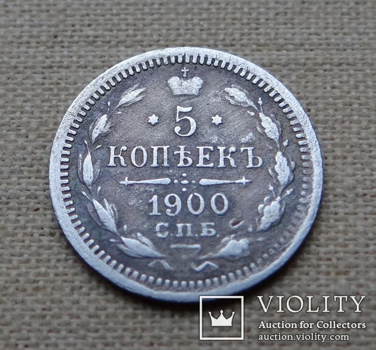 5 копеек 1900 г. СПБ/ФЗ, фото №2