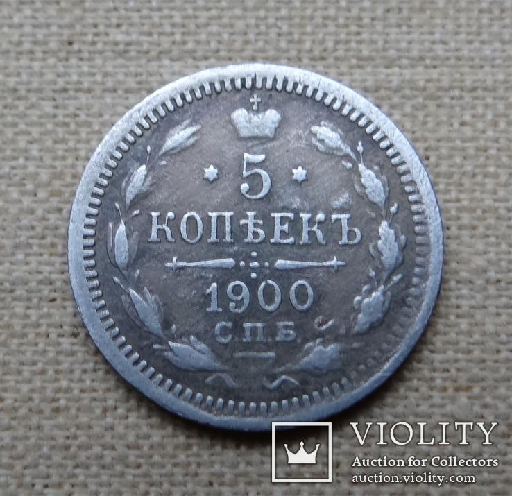 5 копеек 1900 г. СПБ/ФЗ, фото №3