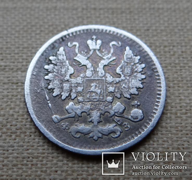 5 копеек 1900 г. СПБ/ФЗ, фото №5