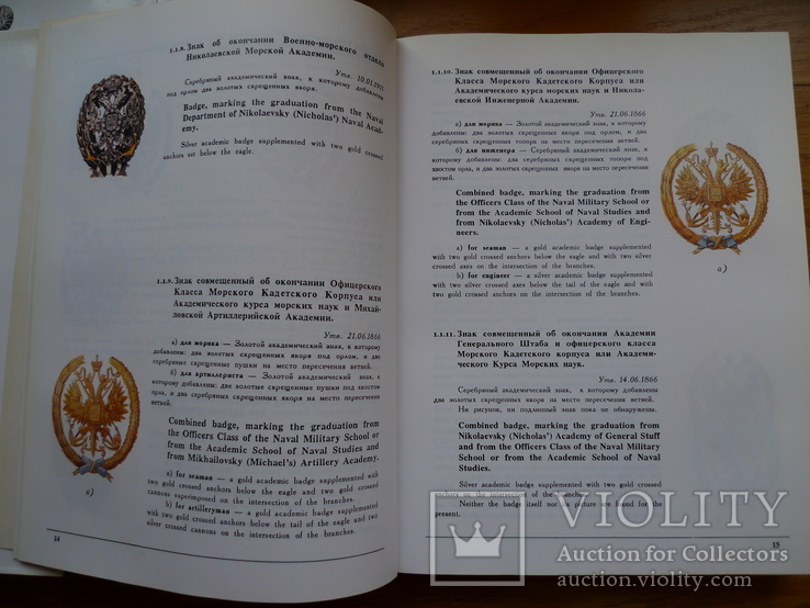 """""""Нагрудные знаки России"""" С.Б.Патрикеев (2 тома), фото №4"""