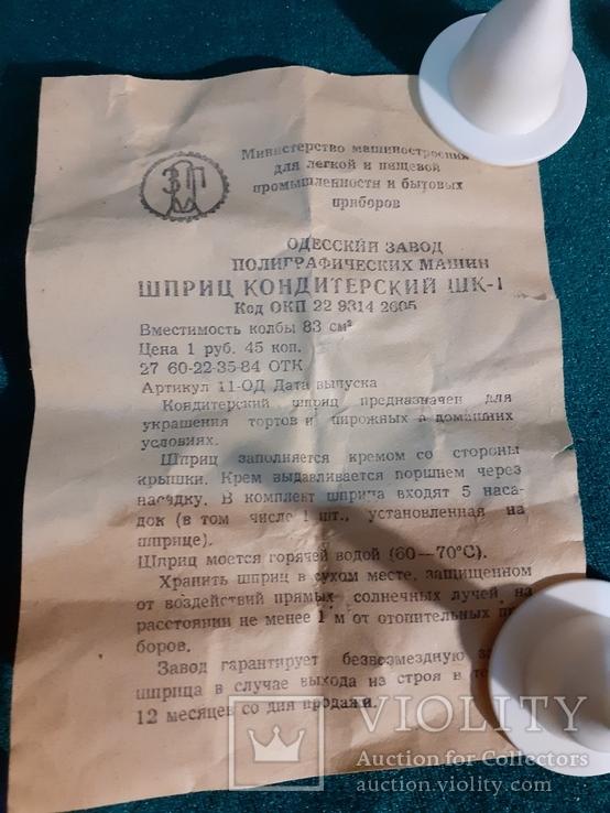 Кондитерский  шприц СССР, фото №4