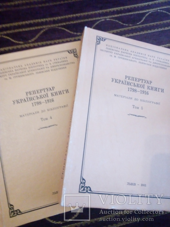 Репертуар Української книги 1798-1916, фото №2