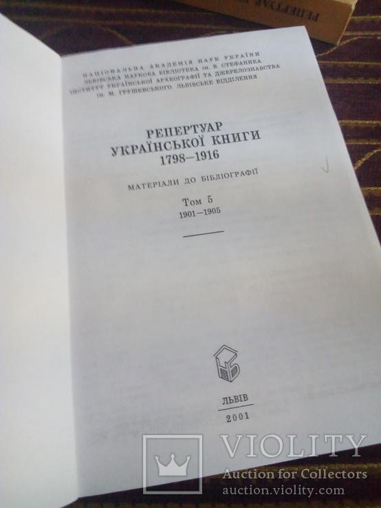 Репертуар Української книги 1798-1916, фото №4