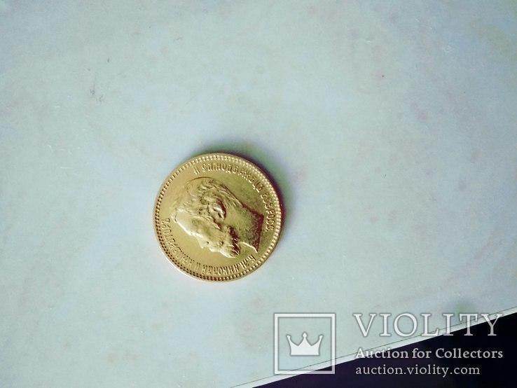 5 рублей 1901 фз, фото №6