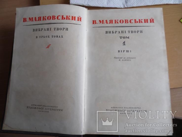 Маяковський  1953 р на укр. мові, фото №3