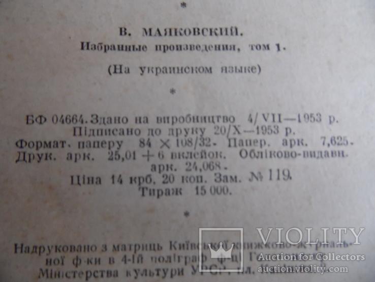 Маяковський  1953 р на укр. мові, фото №4