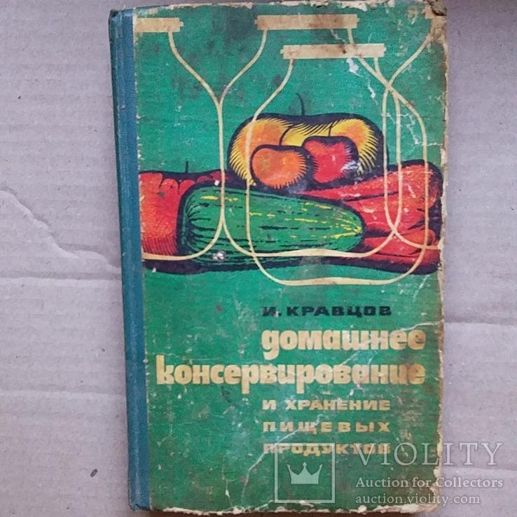 """Кравцов """"Домашнее консервирование и хранение пищевых продуктов"""" 1974р., фото №2"""