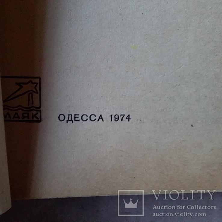 """Кравцов """"Домашнее консервирование и хранение пищевых продуктов"""" 1974р., фото №3"""